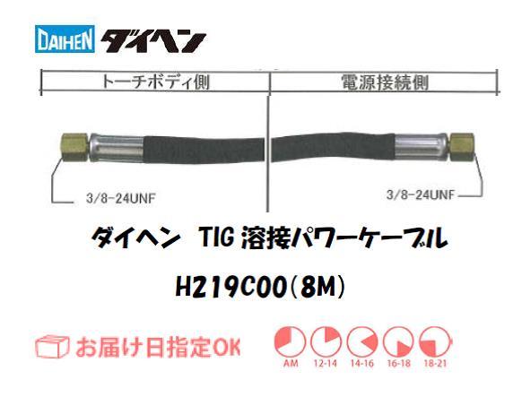 ダイヘン TIG溶接用パワーケーブルアダプタ H17Z17