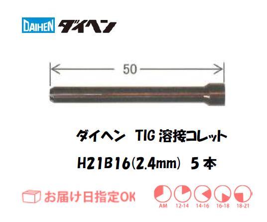ダイヘン TIG溶接用コレット H21B16(2.4mm) 5本入り