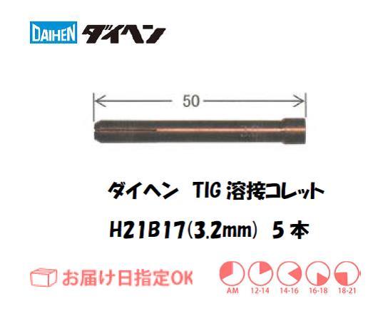 ダイヘン TIG溶接用コレット H21B17(3.2mm) 5本入り