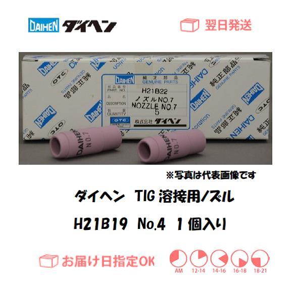 ダイヘン TIG溶接用ノズル H21B19 #4 1個