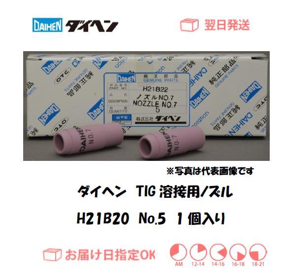 ダイヘン TIG溶接用ノズル H21B20 #5 1個