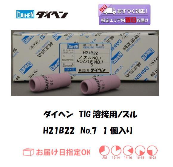 ダイヘン TIG溶接用ノズル H21B22 #7 1個