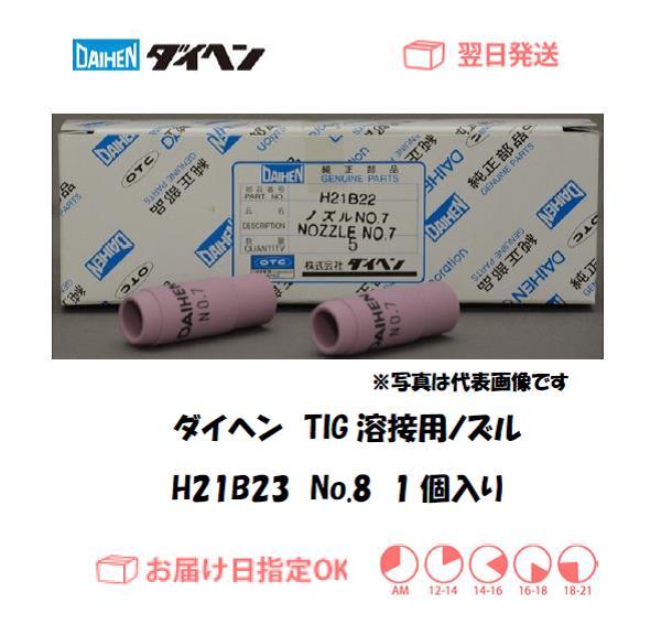 ダイヘン TIG溶接用ノズル H21B23 #8 1個