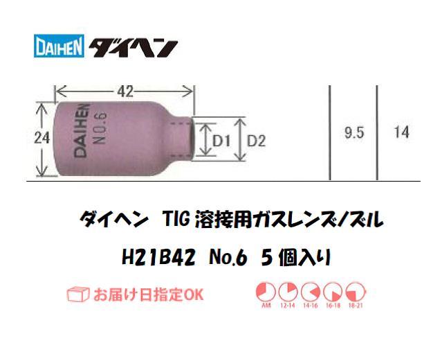 ダイヘン ガスレンズ用ノズル H21B42