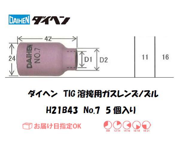 ダイヘン ガスレンズ用ノズル H21B43