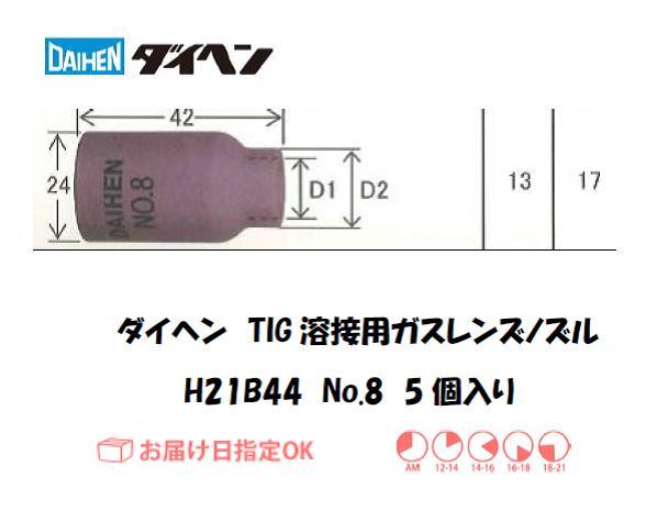 ダイヘン ガスレンズ用ノズル H21B44