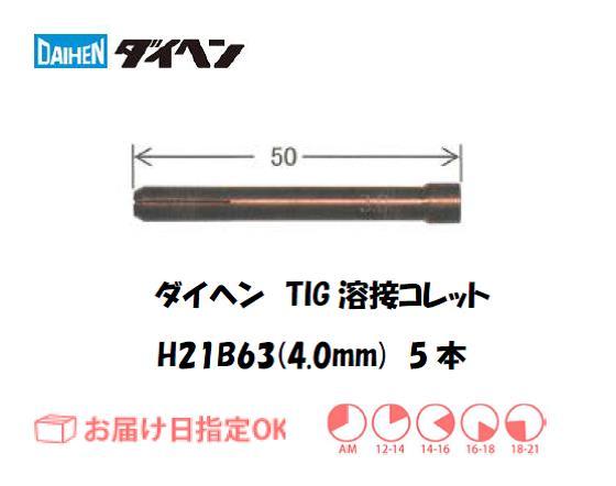 ダイヘン TIG溶接用コレット H21B63(4.0mm) 5本入り