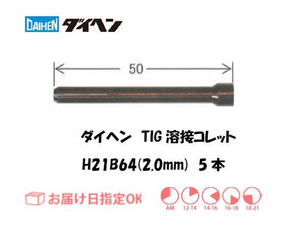 ダイヘン TIG溶接用コレット H21B64(2.0mm) 5本入り
