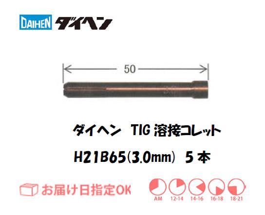 ダイヘン TIG溶接用コレット H21B65(3.0mm) 5本入り
