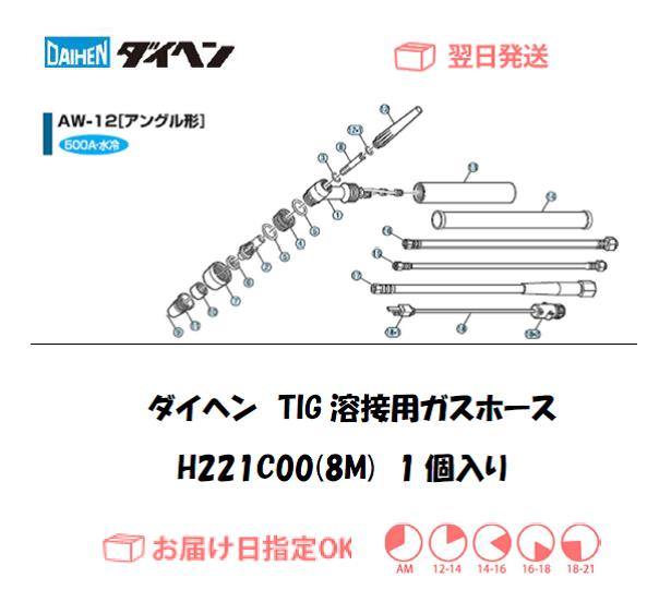 ダイヘン TIG溶接用ガスホース(8M) H221C00(AW-12用)