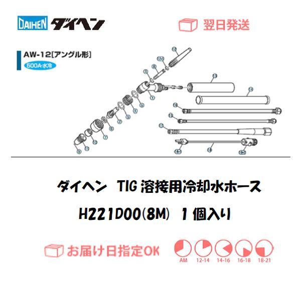 ダイヘン TIG溶接用冷却水ホース(8M) H221D00(AW-12用)