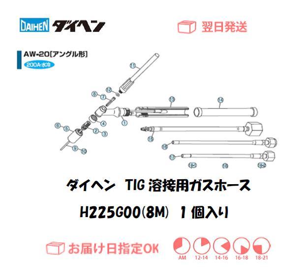 ダイヘン TIG溶接用ガスホース(8M) H225G00(AW-20用)
