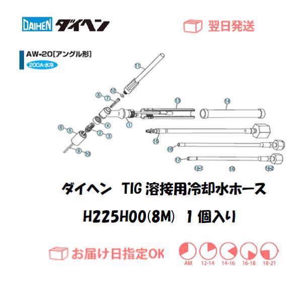 ダイヘン TIG溶接用冷却水ホース(8M) H225H00(AW-20用)
