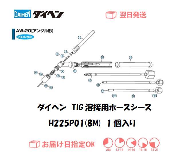 ダイヘン TIG溶接用ホースシース(8M) H225P01(AW-20用)