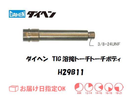 ダイヘン TIG溶接用トーチボディ H29B11