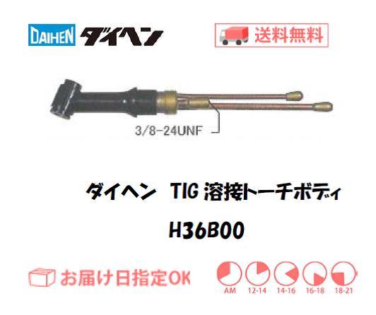 ダイヘン TIG溶接用トーチボディ H36B00