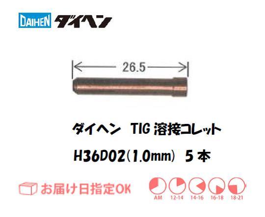 ダイヘン TIG溶接用コレット H36D02(1.0mm) 5本入り