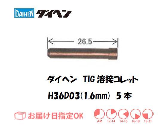 ダイヘン TIG溶接用コレット H36D03(1.6mm) 5本入り
