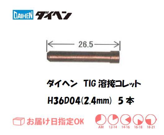 ダイヘン TIG溶接用コレット H36D04(2.4mm) 5本入り