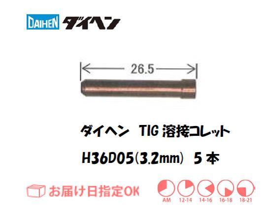 ダイヘン TIG溶接用コレット H36D05(3.2mm) 5本入り