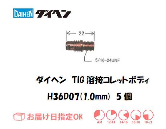 ダイヘン TIG溶接用コレットボディ H36D07(1.0mm) 5個入り
