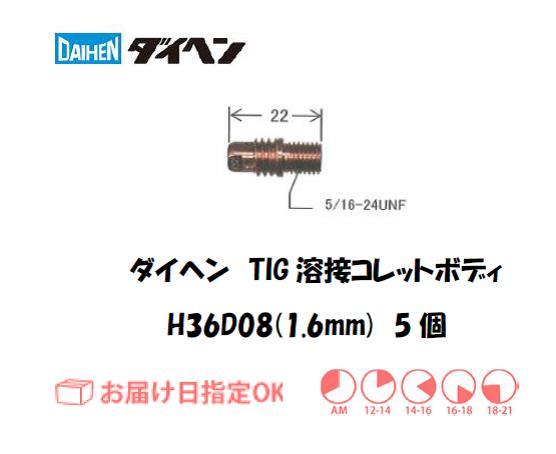 ダイヘン TIG溶接用コレットボディ H36D08(1.6mm) 5個入り