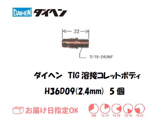ダイヘン TIG溶接用コレットボディ H36D09(2.4mm) 5個入り