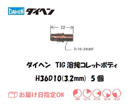 ダイヘン TIG溶接用コレットボディ H36D10(3.2mm) 5個入り