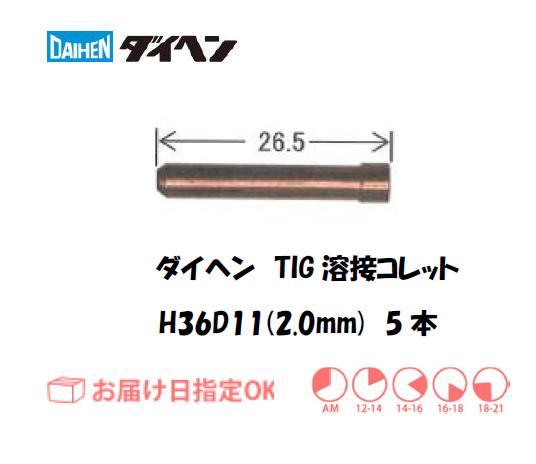 ダイヘン TIG溶接用コレット H36D11(2.0mm) 5本入り