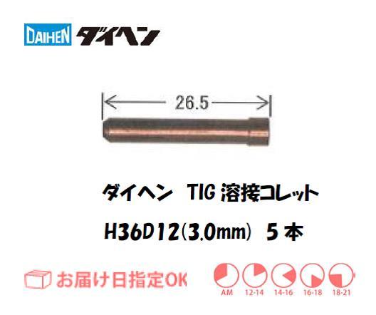 ダイヘン TIG溶接用コレット H36D12(3.0mm) 5本入り