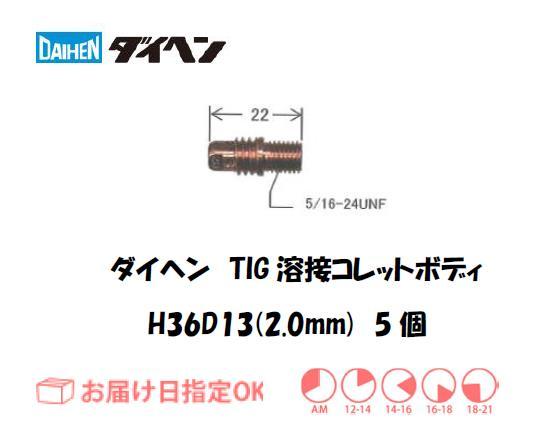 ダイヘン TIG溶接用コレットボディ H36D13(2.0mm) 5個入り