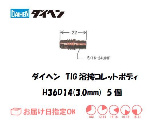 ダイヘン TIG溶接用コレットボディ H36D14(3.0mm) 5個入り