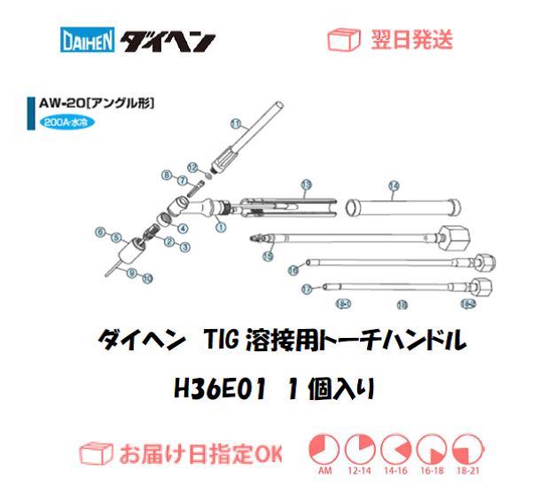 ダイヘン TIG溶接用ハンドル H36E01(AW-20用)