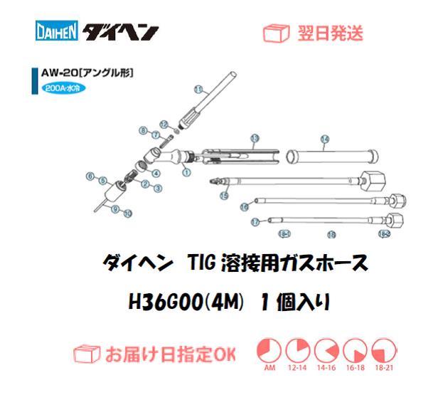 ダイヘン TIG溶接用ガスホース(4M) H36G00(AW-20用)