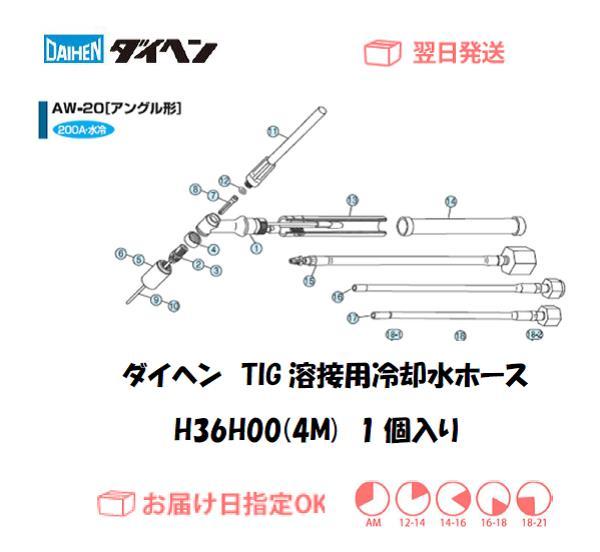 ダイヘン TIG溶接用冷却水ホース(4M) H36H00(AW-20用)