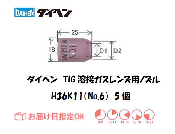 ダイヘン TIG溶接用ガスレンズノズル H36K11(No.6) 5個入り