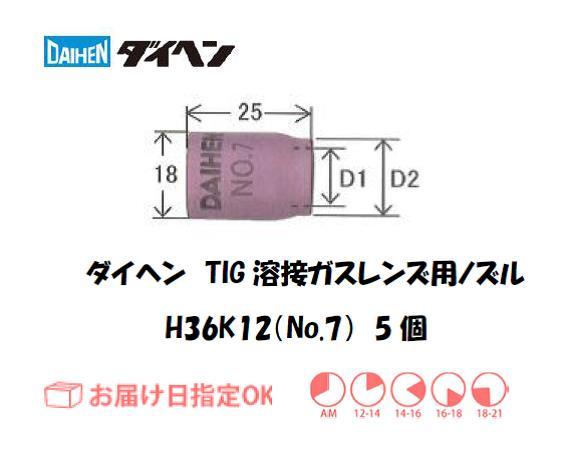 ダイヘン TIG溶接用ガスレンズノズル H36K12(No.7) 5個入り
