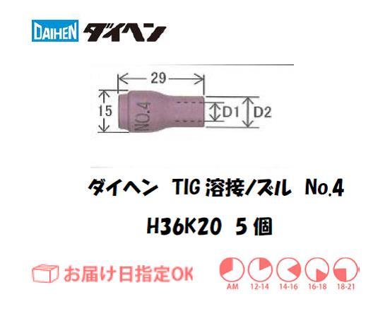 ダイヘン TIG溶接用ノズル H36K20(No.4) 5個入り