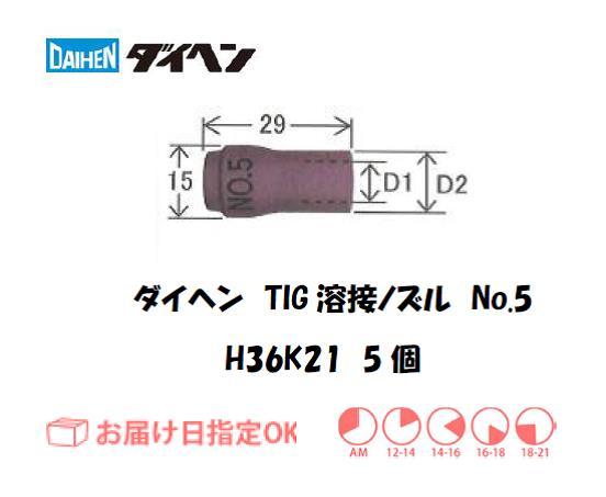 ダイヘン TIG溶接用ノズル H36K21(No.5) 5個入り
