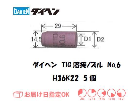 ダイヘン TIG溶接用ノズル H36K22(No.6) 5個入り