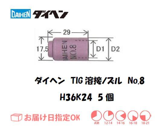 ダイヘン TIG溶接用ノズル H36K24(No.8) 5個入り