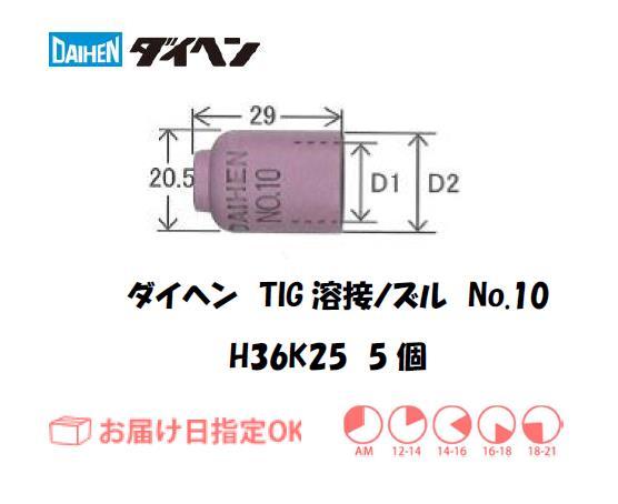 ダイヘン TIG溶接用ノズル H36K25(No.10) 5個入り