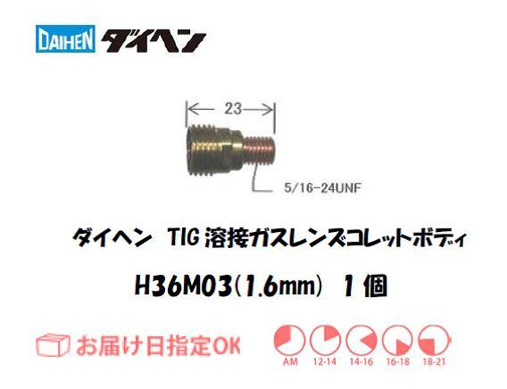 ダイヘン TIG溶接用ガスレンズ用コレットボディ H36M03(1.6mm) 1個入り