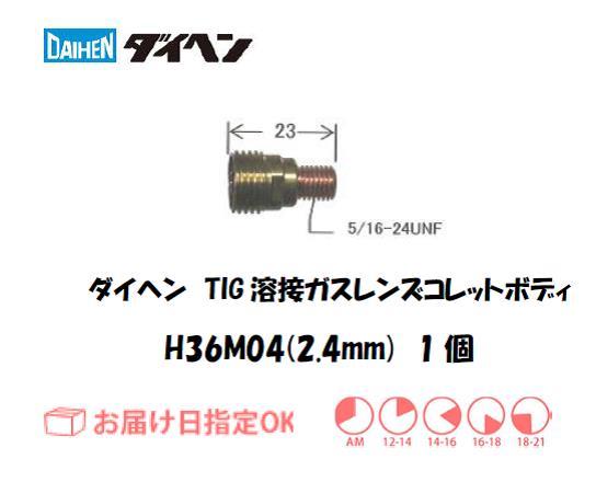 ダイヘン TIG溶接用ガスレンズ用コレットボディ H36M04(2.4mm) 1個入り