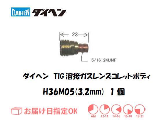 ダイヘン TIG溶接用ガスレンズ用コレットボディ H36M05(3.2mm) 1個入り