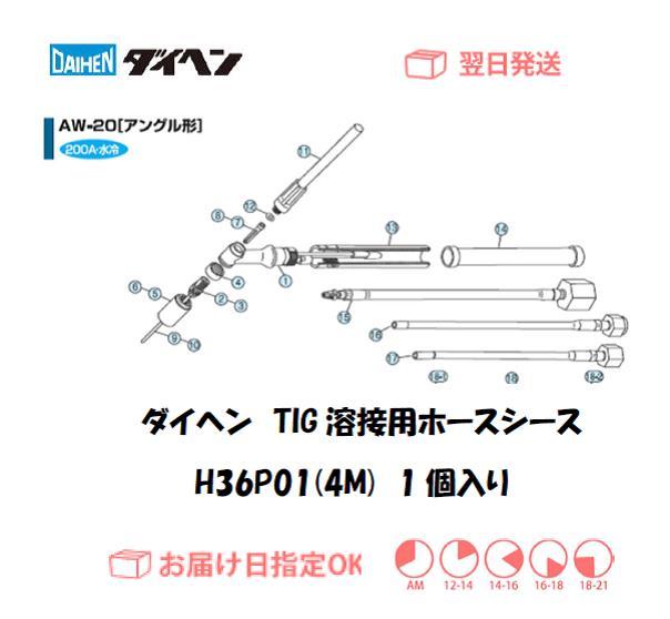 ダイヘン TIG溶接用ホースシース(4M) H36P01(AW-20用)