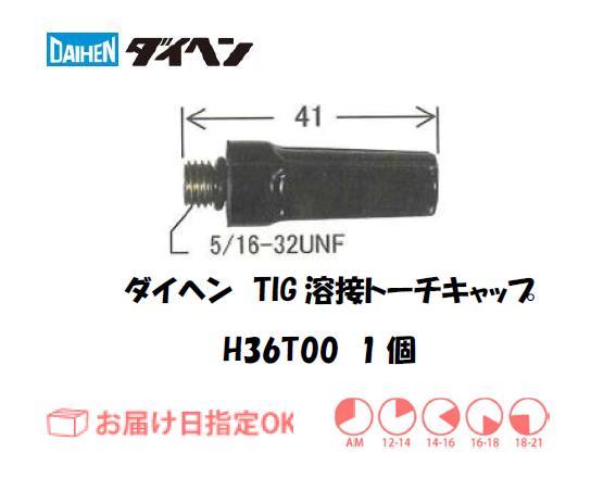 ダイヘン TIG溶接用トーチキャップ H36T00(M)