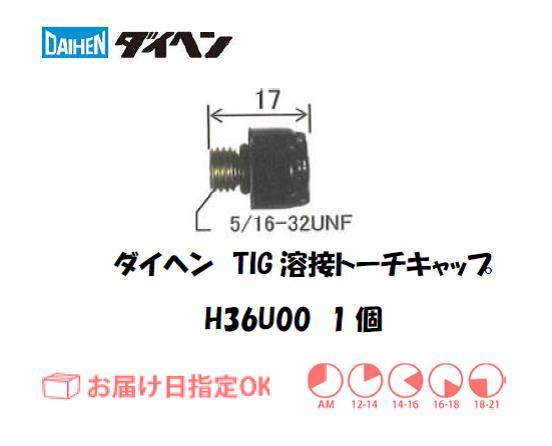 ダイヘン TIG溶接用トーチキャップ H36U00(S)