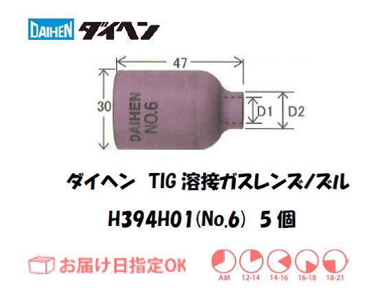 ダイヘン TIG溶接用ガスレンズノズル H394H01(No.6) 5個入り