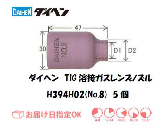 ダイヘン TIG溶接用ガスレンズノズル H394H02(No.8) 5個入り